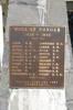 Meadowbank School Roll of Honour 1939-1945, 68 Waiatarua Rd, Remuera, Auckland 1050. Image provided by John Halpin 2015, CC BY John Halpin 2015